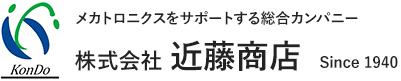 メカトロニクスをサポートする総合カンパニー 株式会社近藤商店